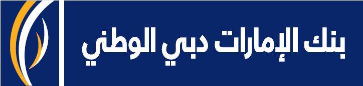 Photo of الإمارات دبي الوطني-مصر يوقع عقد قرض لشركة المراكز بقيمة 395 مليون جنيه
