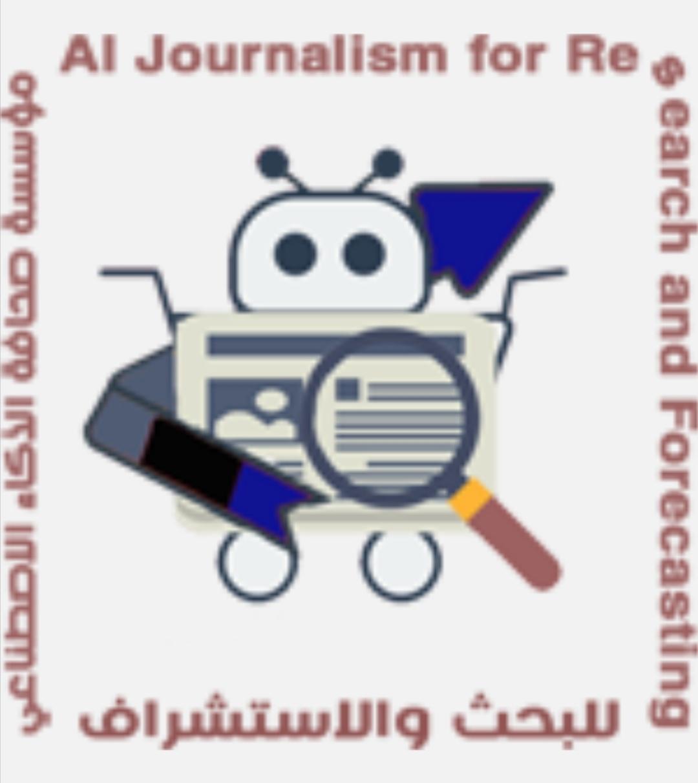 Photo of مؤسسة الذكاء الاصطناعي للبحث والاستشراف تطلق خدمات إعلامية جديدة
