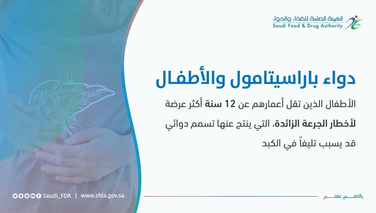 """Photo of """"الغذاء والدواء"""" السعودية تحذر من الجرعة الزائدة للباراسيتامول على الأطفال"""