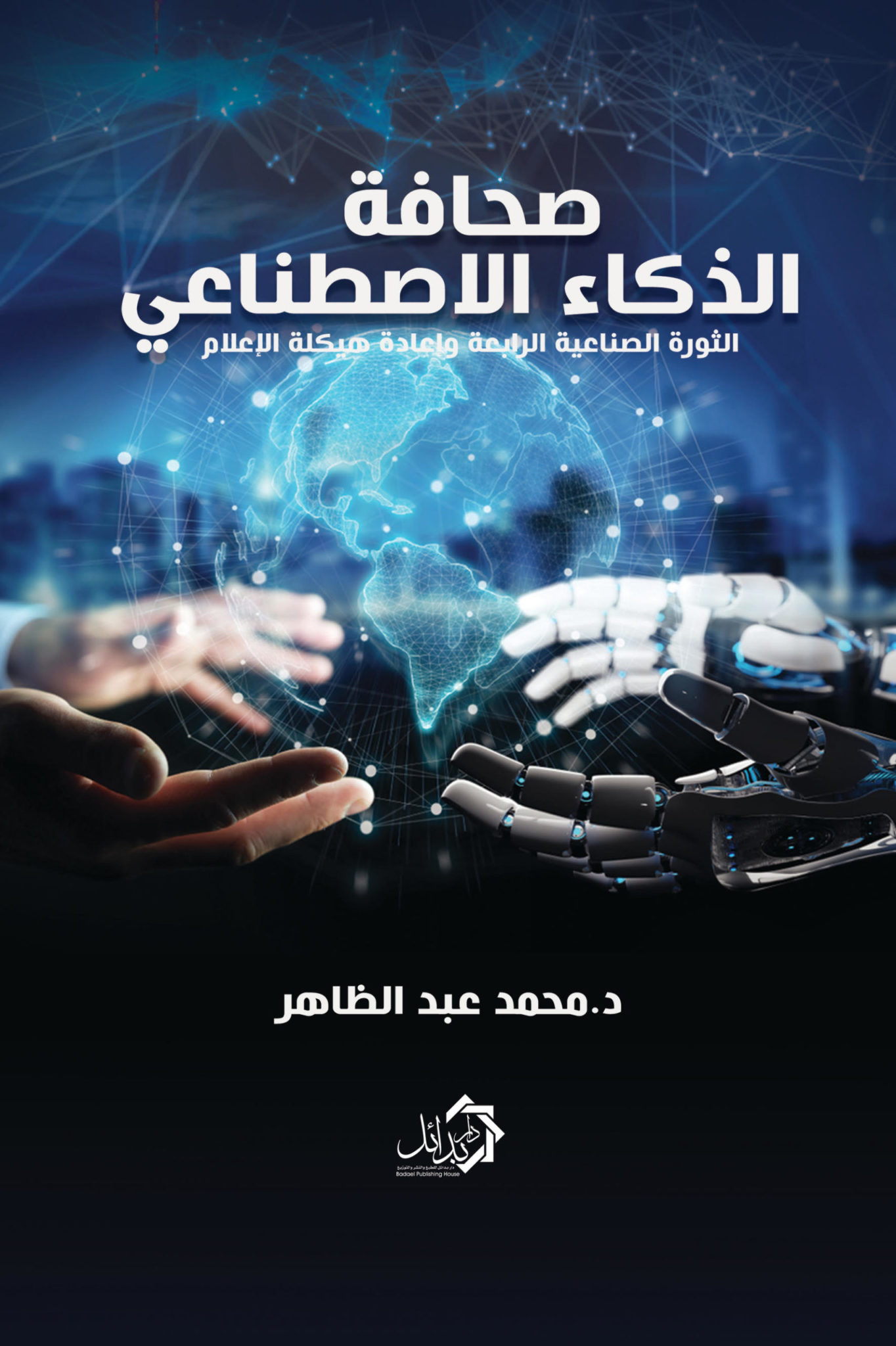 "Photo of توقيع أول كتابعن ""صحافة الذكاء الاصطناعي"" بمعرض القاهرة الدولي للكتاب"